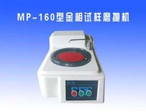 MP-160型jinxiangshi样磨抛ji